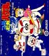 logo Emulators Tsuru Pika Hagemaru : Mezase! Tsuru Seko no Akashi [Japan]