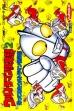 logo Emuladores Ultraman Club 2 : Kaettekita Ultraman Club [Japan]