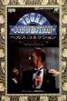 Logo Emulateurs Vegas Connection : Casino kara Ai o Komete [Japan]