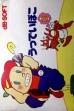logo Emulators Woody Poko [Japan]