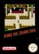 Logo Emulateurs Xing He Zhan Shi [China] (Unl)