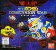Логотип Emulators SD GUNDAM - DIMENSION WAR [JAPAN]