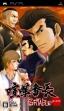 logo Emulators Kenka Bancho : Badass Rumble [Japan]