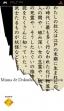 Логотип Emulators Minna De Dokusho - Torimonochou