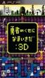Логотип Emulators Yûsha no Kuse ni Namaikida 3 [Japan]