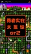 Логотип Emulators What Did I Do to Deserve This, My Lord!? 2 [Japan]