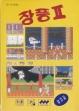 logo Emulators JANG PUNG II [KOREA] (UNL)