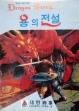 logo Emulators THE THREE DRAGON STORY [KOREA] (UNL)