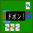 logo Emulators NANIWA DO KONJOU SERIES NOUTEN CHOKUDAKE!