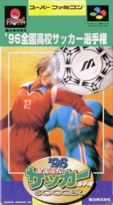 '96 Zenkoku Koukou Soccer Senshuken [Japan] image