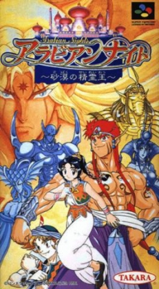 Arabian Nights : Sabaku no Seirei Ou [Japan] image