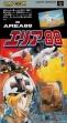 logo Emulators Area 88 [Japan]