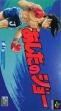 Logo Emulateurs Ashita no Joe [Japan]