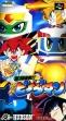 logo Emulators Bakukyuu Renpatsu!! Super B-Daman [Japan]
