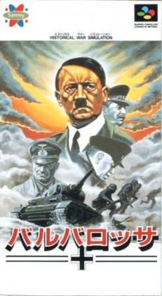 Barbarossa [Japan] image