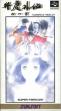 logo Emuladores Benkei Gaiden : Suna no Shou [Japan]