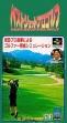 logo Emulators Best Shot Pro Golf [Japan]