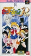 logo Emulators Bishoujo Senshi Sailor Moon R [Japan]