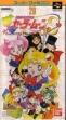 logo Emulators Bishoujo Senshi Sailor Moon S : Kondo wa Puzzle de Oshioki yo! [Japan]