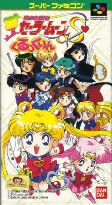 Bishoujo Senshi Sailor Moon S : Kurukkurin [Japan] image