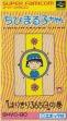 logo Emulators Chibi Maruko-chan : Harikiri 365-nichi no Maki [Japan]