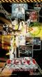logo Emulators Choujikuu Yousai Macross : Scrambled Valkyrie [Japan]