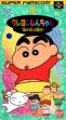logo Emulators Crayon Shin-chan : Arashi o Yobu Enji [Japan]