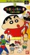 Logo Emulateurs Crayon Shin-chan 2 : Daimaou no Gyakushuu [Japan]