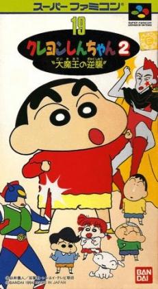 Crayon Shin-chan 2 : Daimaou no Gyakushuu [Japan] image