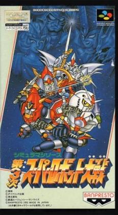 Dai-3-ji Super Robot Taisen [Japan] image