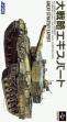 logo Emulators Daisenryaku Expert [Japan]
