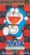 Логотип Emulators Doraemon : Nobita to Yousei no Kuni [Japan]