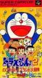 logo Emulators Doraemon 2 : Nobita no Toys Land Daibouken [Japan]