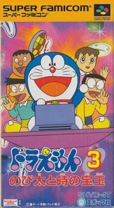 Doraemon 3 : Nobita to Toki no Hougyoku [Japan] image