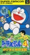 logo Emulators Doraemon 4 : Nobita to Tsuki no Oukoku [Japan]
