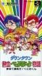 logo Emulators Downtown : Nekketsu Baseball Monogatari, Yakyuu de Shoubu da! Kunio-kun [Japan]