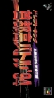 logo Emulators Drift King Shutokou Battle '94 : Tsuchiya Keiichi & Bandou Masaaki [Japan]