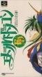logo Emulators Emerald Dragon [Japan]