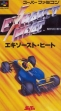 logo Emulators Exhaust Heat [Japan]