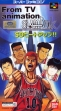 logo Emuladores From TV Animation Slam Dunk : SD Heat Up!! [Japan]