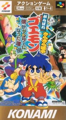 Ganbare Goemon Kirakira Douchuu : Boku ga Dancer ni Natta Wake [Japan] image