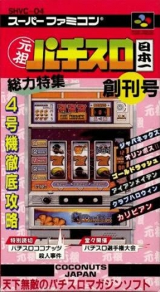 Ganso Pachi-Slot Nihonichi [Japan] image