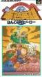 logo Emulators Hanjuku Hero : Ah, Sekai yo Hanjuku Nare...!! [Japan]