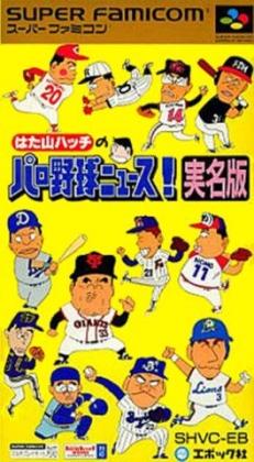 Hatayama Hatch no Pro Yakyuu News! : Jitsumei Ban [Japan] image