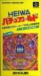 Логотип Emulators Heiwa Pachinko World [Japan]