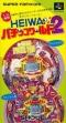 Логотип Emulators Heiwa Pachinko World 2 [Japan]