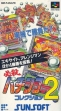 logo Emulators Hissatsu Pachinko Collection 2 [Japan]