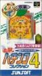 logo Emuladores Hissatsu Pachinko Collection 4 [Japan]