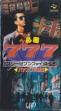 logo Emulators Hisshou 777 Fighter II : Pachi-Slot Maruhi Jouhou [Japan]