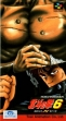 logo Emuladores Hokuto no Ken 6 : Gekitou Denshouken Haou e no Michi [Japan]